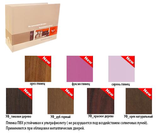 fdda5f8a7 Основным видом полимерных пленок, используемых для облицовки мебельных  деталей, являются пленки на основе поливинилхлорида (ПВХ), толщиной, как  правило, ...